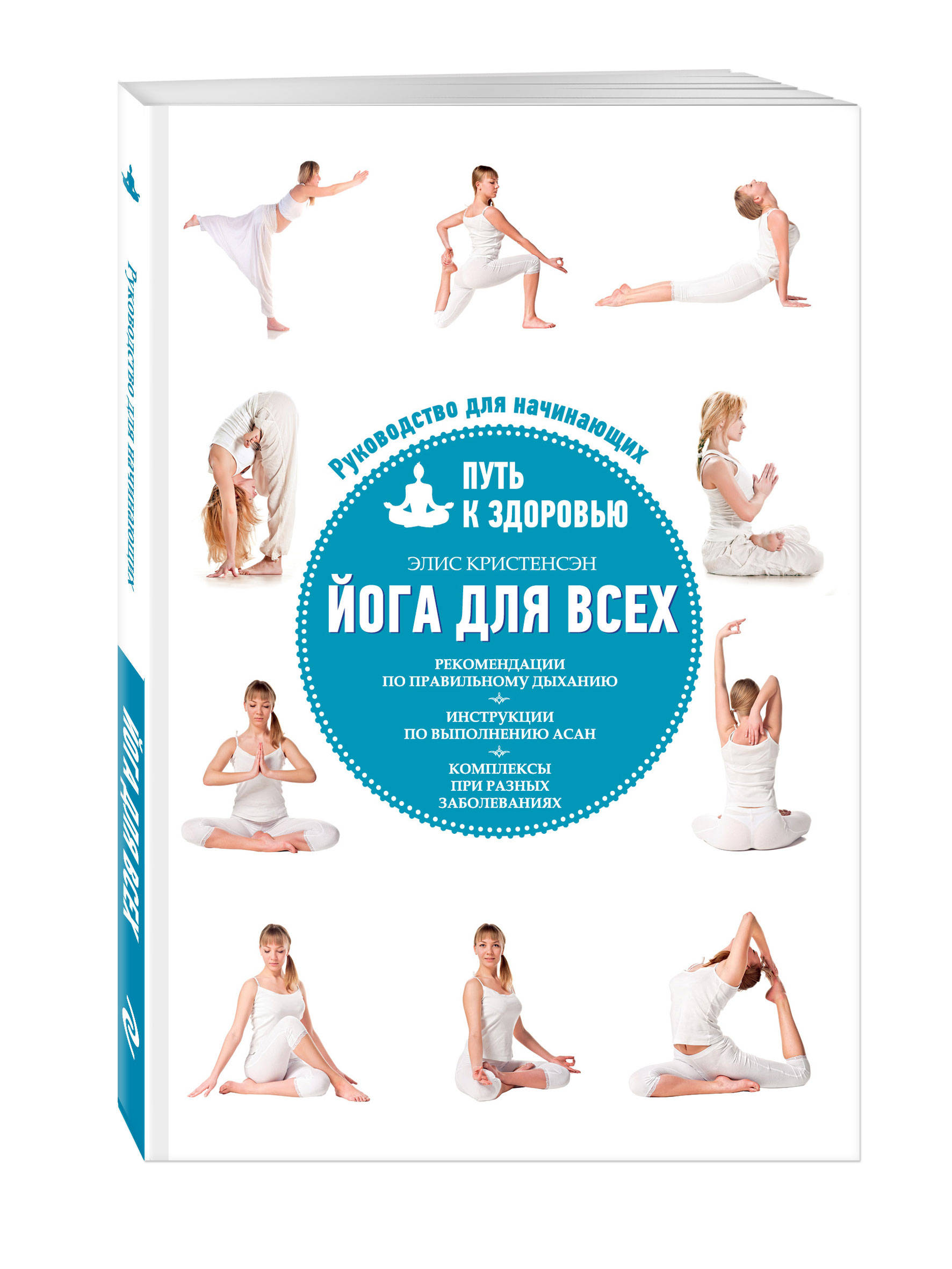 Кристенсэн Э. Йога для всех: путь к здоровью йога для всех путь к здоровью