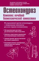 Фохтин В.Г. - Остеохондроз. Комплекс лечебной биомеханической гимнастики (с рисунками)' обложка книги