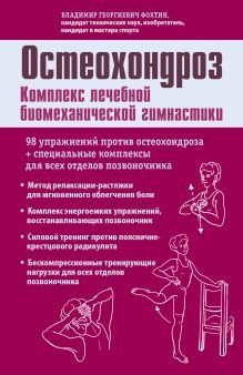 Здоровый позвоночник (обложка)