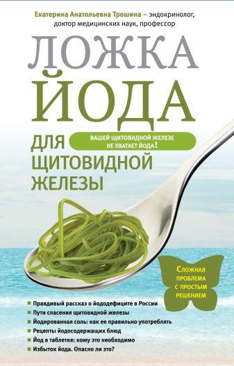 Трошина Екатерина Анатольевна - Ложка йода для щитовидной железы обложка книги