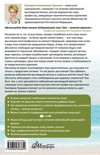 Ложка йода для щитовидной железы Трошина Екатерина Анатольевна