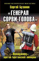 Бузинин С.В. - «Генерал Сорви-Голова». «Попаданец» против Британской Империи' обложка книги
