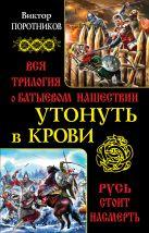 Поротников В.П. - Утонуть в крови. Вся трилогия о Батыевом нашествии' обложка книги