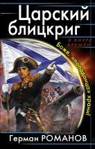 Романов Г.И. - Царский блицкриг. Боже, «попаданца» храни!' обложка книги
