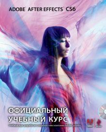Adobe After Effects CS6 (+DVD). Официальный учебный курс