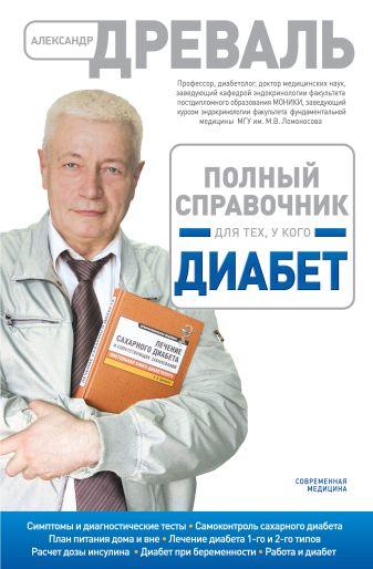 Древаль А.В. - Полный справочник для тех, у кого диабет (оформление 1) обложка книги