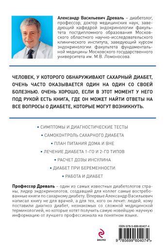 Полный справочник для тех, у кого диабет (оформление 1) Древаль А.В.