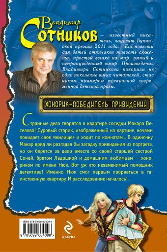 Хонорик - победитель привидений Сотников В.М.