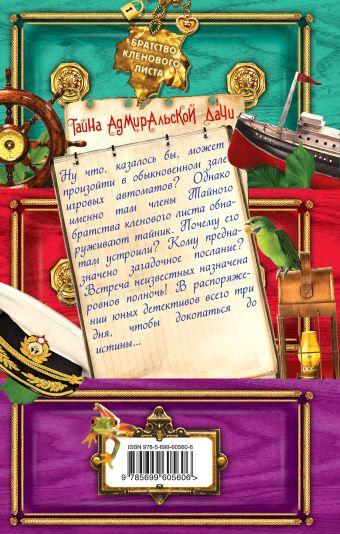 Тайна адмиральской дачи Иванов А.Д., Устинова А.В.