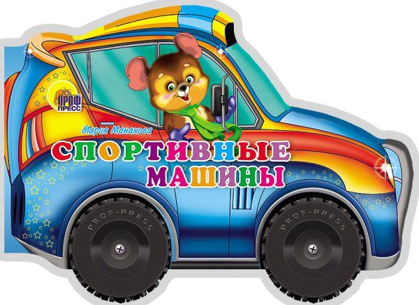 цена Манакова М. Спортивные машины онлайн в 2017 году