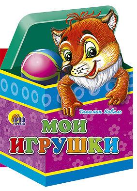 Коваль Т.Л. - Мои игрушки обложка книги