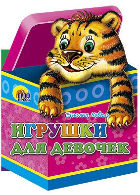 Коваль Т.Л. - Игрушки для девочек обложка книги