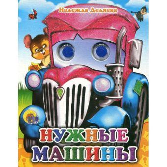 Нужные машины Дедяева Н.