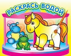 """Водная раскраска """"Маленькая лошадка"""". 16 страниц 8 иллюстраций. Обложка УФ-лак - фото 1"""