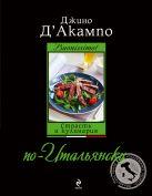 Д'Акампо Д. - Buonissimo! Страсть и кулинария по-итальянски (оф. 2)' обложка книги