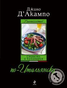 Buonissimo! Страсть и кулинария по-итальянски (оф. 2)