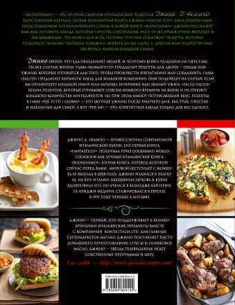 Buonissimo! Страсть и кулинария по-итальянски (оф. 2) Д'Акампо Д.