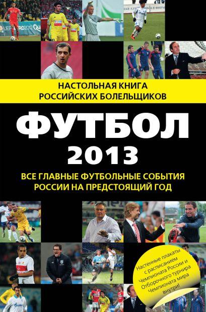 Футбол - 2013 - фото 1
