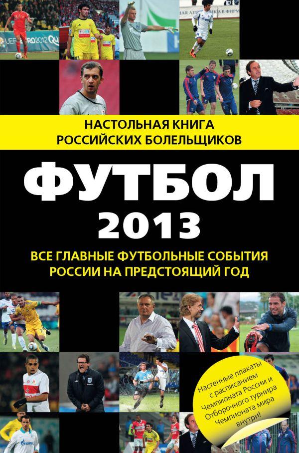 Футбол - 2013 Яременко Н.Н.