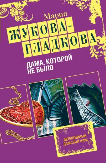 Дама, которой не было Жукова-Гладкова М.