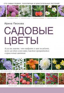 Подарочные издания. Садовод-профи