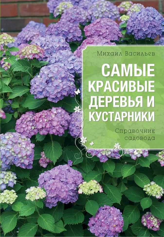 Михаил Васильев - Самые красивые деревья и кустарники (Все о вашем саде) обложка книги
