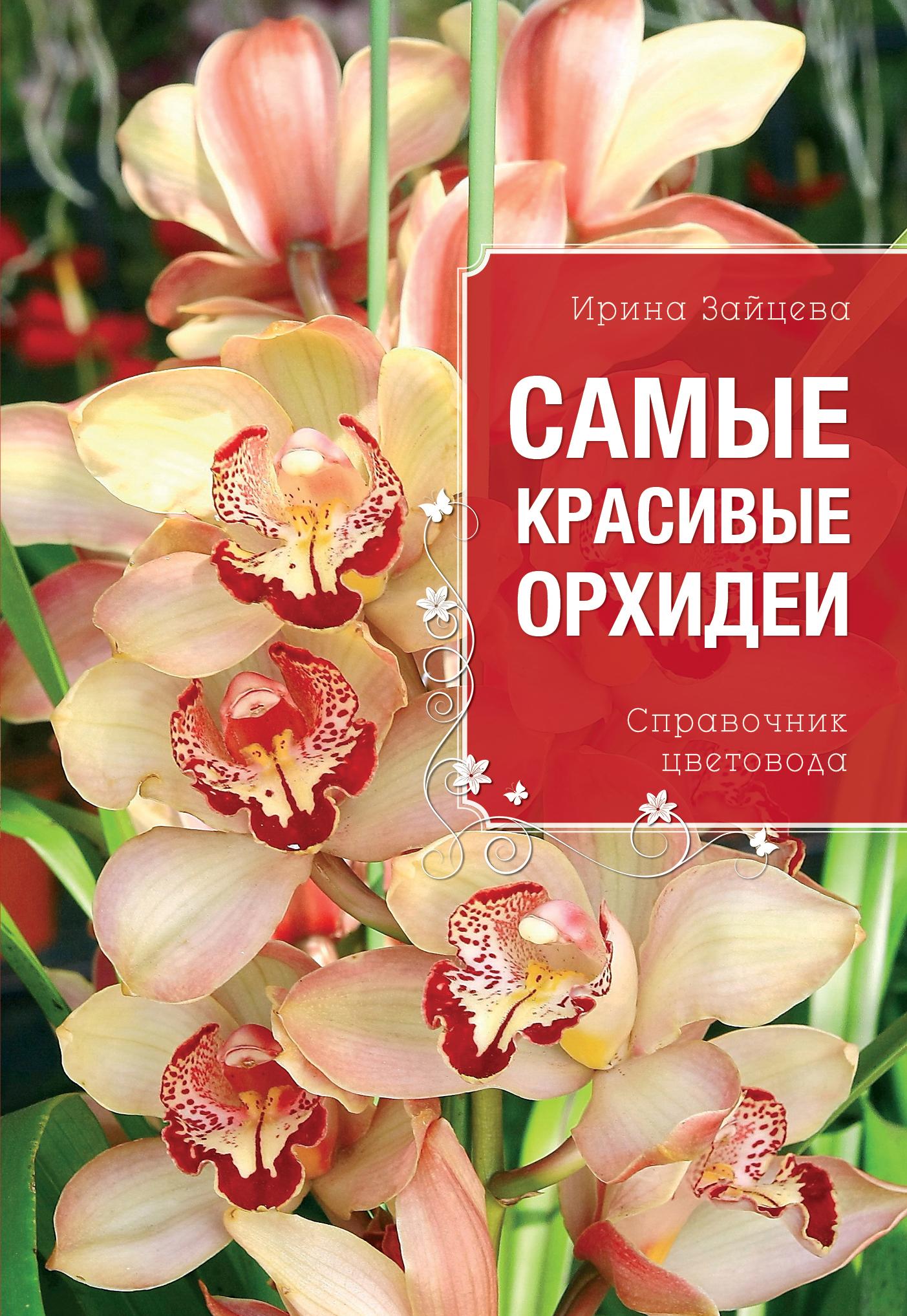 Самые красивые орхидеи (Все о вашем саде (обложка))