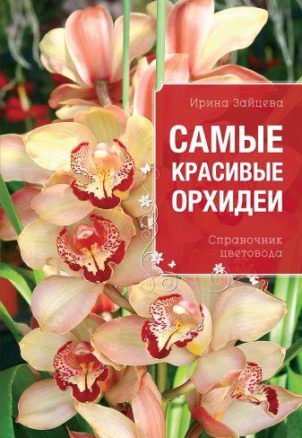 Ирина Зайцева - Самые красивые орхидеи (Все о вашем саде) обложка книги