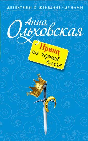 Принц на черной кляче Ольховская А.