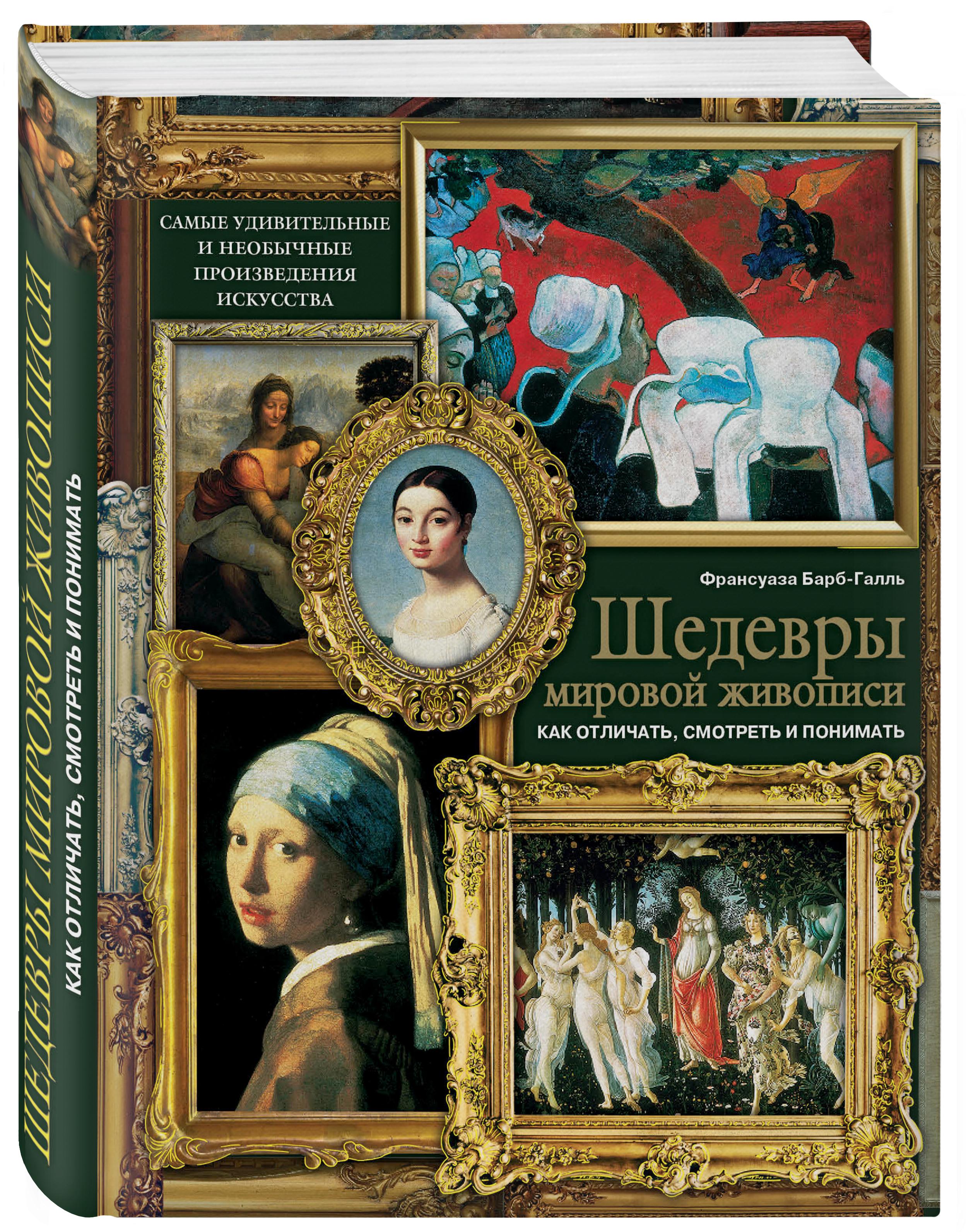 Франсуаза Барб-Галль Шедевры мировой живописи: как отличать, смотреть и понимать бабр галль ф шедевры мировой живописи как отличать смотреть и понимать