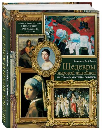 Франсуаза Барб-Галль - Шедевры мировой живописи: как отличать, смотреть и понимать обложка книги