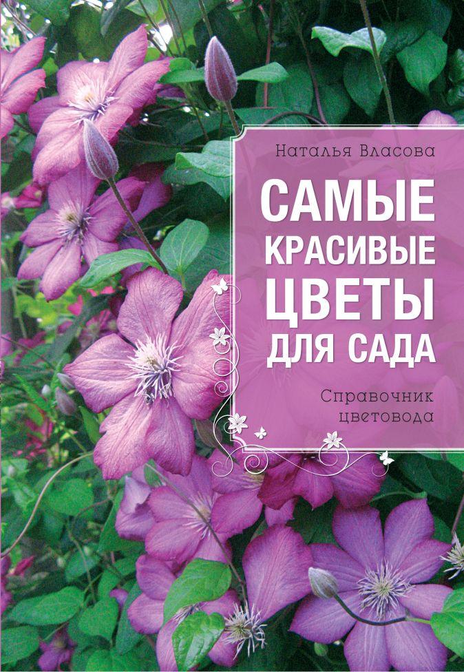 Наталья Власова - Самые красивые цветы для сада обложка книги