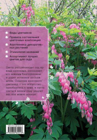 Самые красивые цветы для сада Наталья Власова