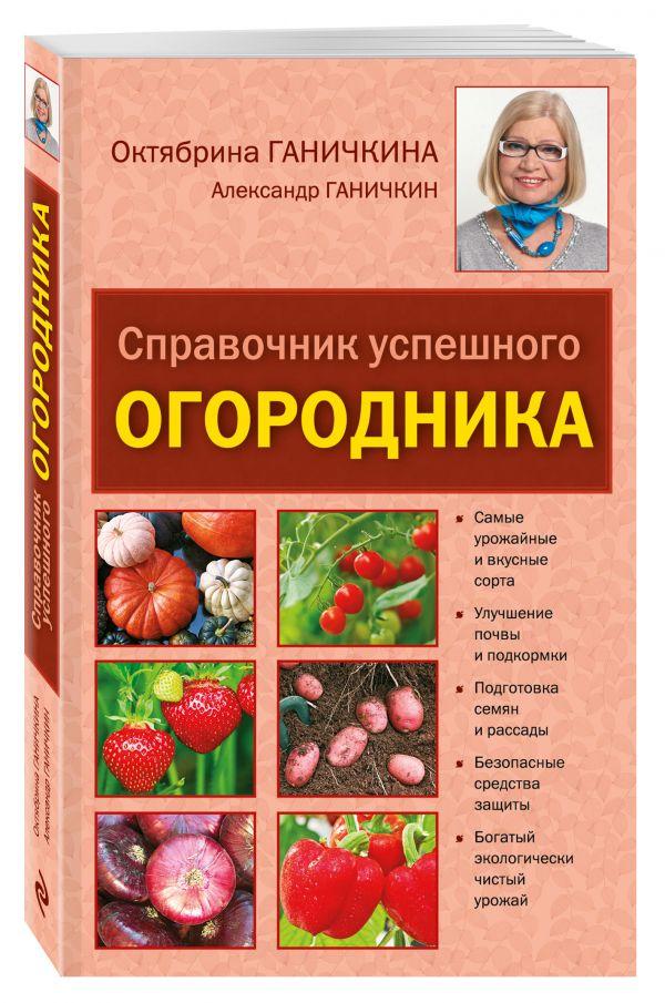 Справочник успешного огородника Ганичкина О.А., Ганичкин А.В.
