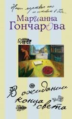 Когда все дома. Проза Марианны Гончаровой