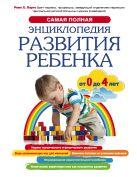 - Самая полная энциклопедия развития ребенка' обложка книги