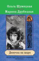 Шумяцкая О., Друбецкая М. - Девочка на шаре' обложка книги