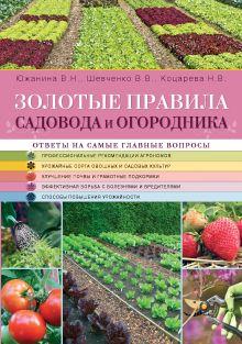Подарочные издания. Лучшие агрономы России