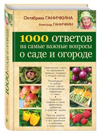 Ганичкина О.А., Ганичкин А.В. - 1000 ответов на самые важные вопросы о саде и огороде обложка книги