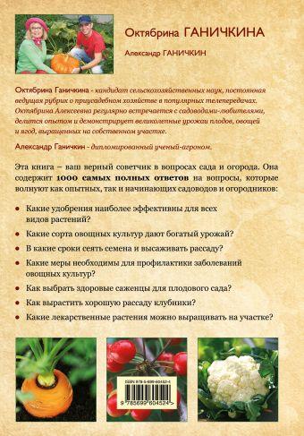 1000 ответов на самые важные вопросы о саде и огороде Ганичкина О.А., Ганичкин А.В.