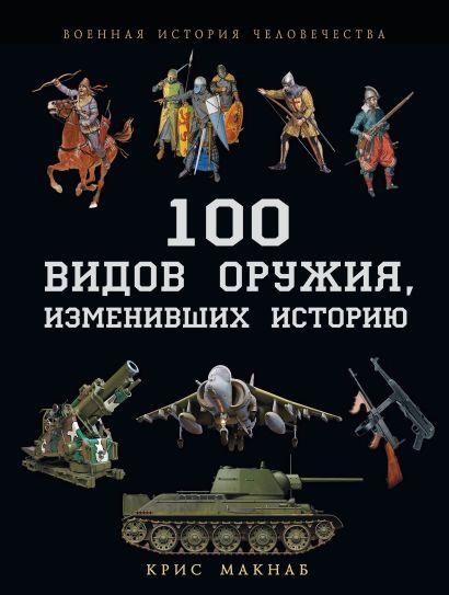 100 видов оружия, изменивших историю - фото 1