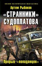 Рыбаков А. - «Странники» Судоплатова. «Попаданцы» идут на прорыв' обложка книги