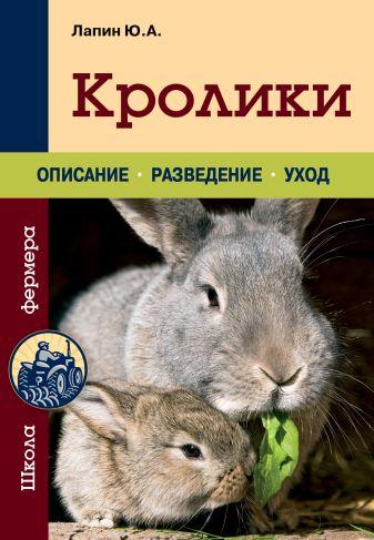 Лапин Ю.А. - Кролики обложка книги