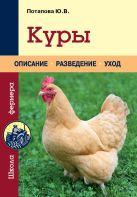 Потапова Ю.В. - Куры' обложка книги