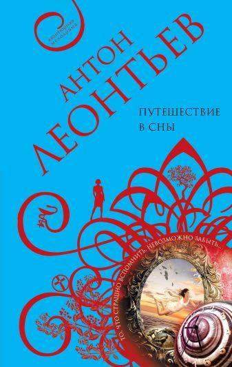 Леонтьев А.В. - Путешествие в сны обложка книги