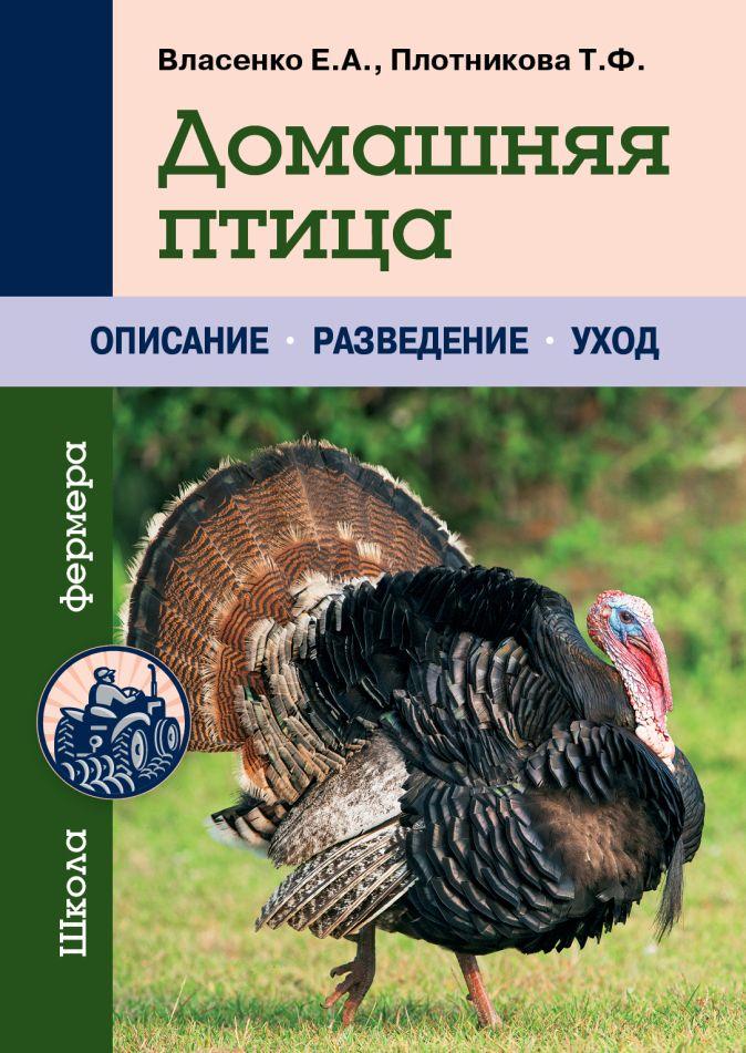 Власенко Е.А., Плотникова Т.Ф. - Домашняя птица обложка книги