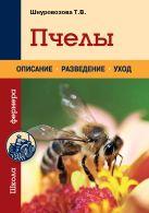 Шнуровозова Т.В. - Пчелы' обложка книги