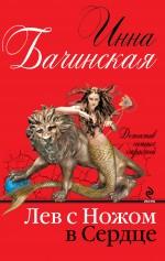 Лев с ножом в сердце Бачинская И.Ю.