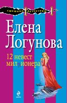 Логунова Е.И. - 12 невест миллионера' обложка книги