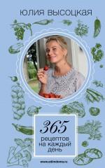 365 рецептов на каждый день Высоцкая Ю.А.